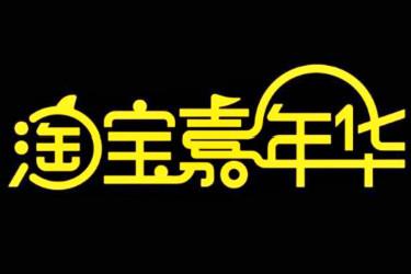 2020年淘宝嘉年华海选招商规则是什么?