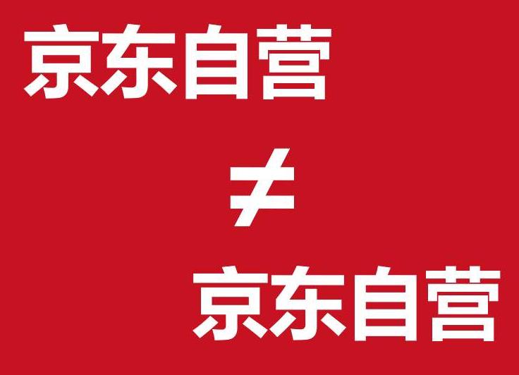京东自营入驻流程及费用是多少.png
