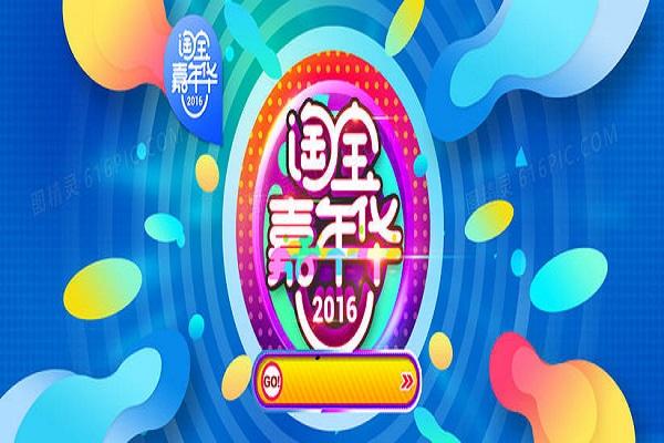 2020淘宝嘉年华海选招商规则