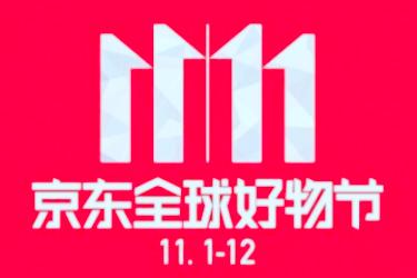 2020年京东双11狂欢节活动攻略是什么?领取红包有什么攻略?