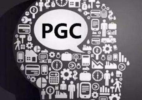 PGC是什么?和UGC有什么区别?
