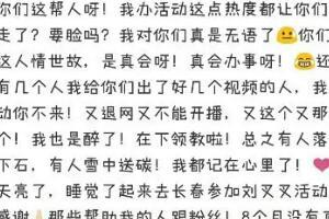 刘大美人大骂网红不要脸,刘叉叉活动出意外。